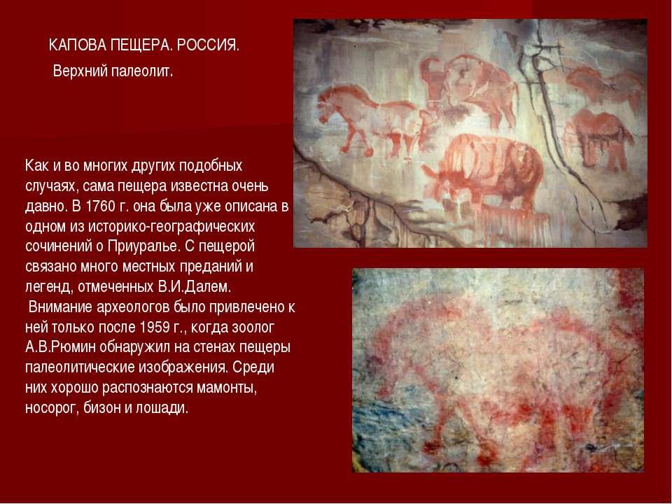 КАПОВА ПЕЩЕРА. РОССИЯ. Верхний палеолит. Как и во многих других подобных случ...