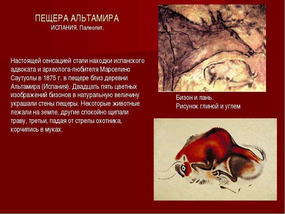 ПЕЩЕРА АЛЬТАМИРА ИСПАНИЯ. Палеолит. Бизон и лань. Рисунок глиной и углем Наст...