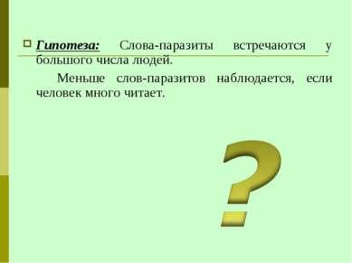 Гипотеза: Слова-паразиты встречаются у большого числа людей. Меньше слов-пара...
