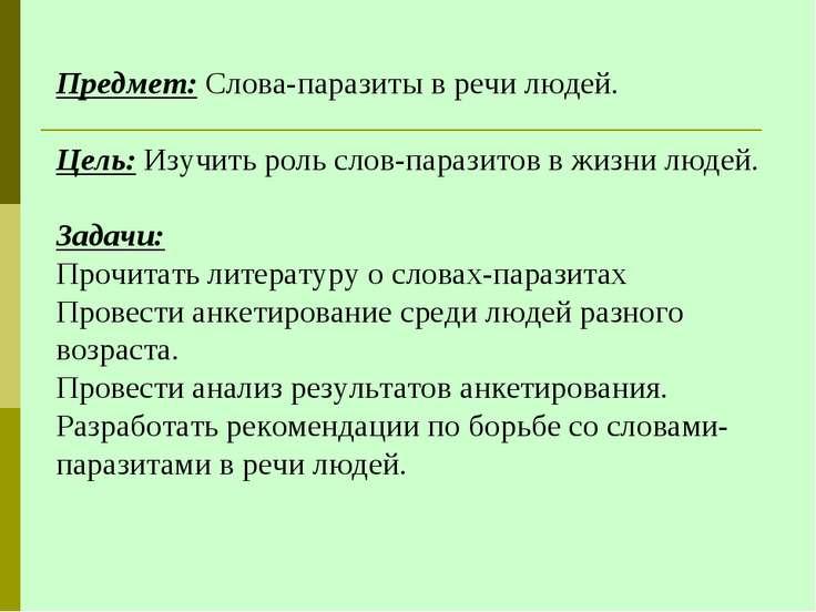 Предмет: Слова-паразиты в речи людей. Цель: Изучить роль слов-паразитов в жиз...