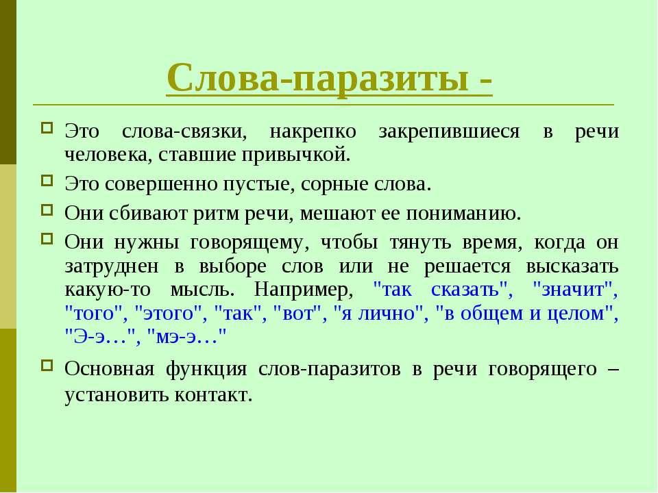 Слова-паразиты - Это слова-связки, накрепко закрепившиеся в речи человека, ст...
