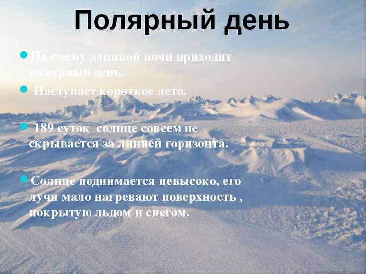 На смену длинной ночи приходит полярный день. Наступает короткое лето. 189 су...