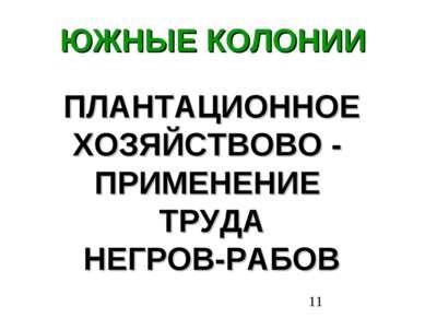ЮЖНЫЕ КОЛОНИИ ПЛАНТАЦИОННОЕ ХОЗЯЙСТВОВО - ПРИМЕНЕНИЕ ТРУДА НЕГРОВ-РАБОВ