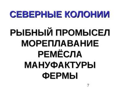 СЕВЕРНЫЕ КОЛОНИИ РЫБНЫЙ ПРОМЫСЕЛ МОРЕПЛАВАНИЕ РЕМЁСЛА МАНУФАКТУРЫ ФЕРМЫ
