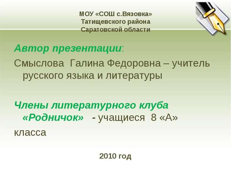 МОУ «СОШ с.Вязовка» Татищевского района Саратовской области Автор презентации...