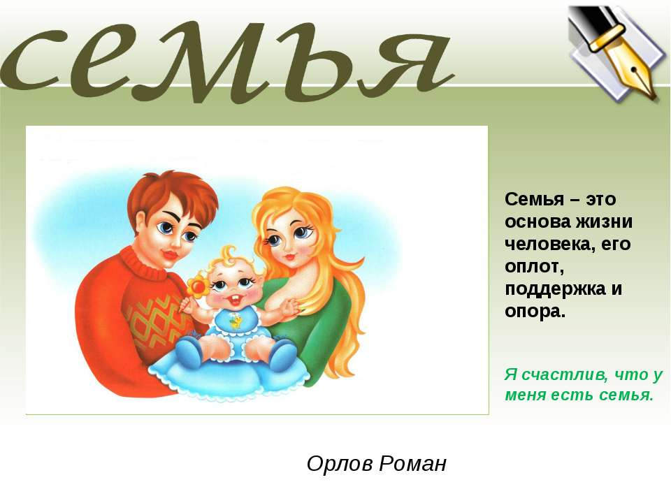 Семья – это основа жизни человека, его оплот, поддержка и опора. Я счастлив, ...