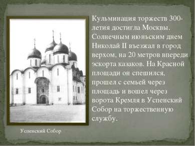 Кульминация торжеств 300-летия достигла Москвы. Солнечным июньским днем Никол...