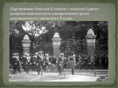 Царствование Николая II совпало с началом бурного развития капитализма и одно...