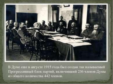 В Думе еще в августе 1915 года был создан так называемый Прогрессивный блок п...