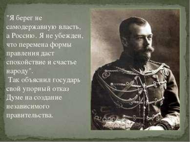 """""""Я берег не самодержавную власть, а Россию. Я не убежден, что перемена формы ..."""