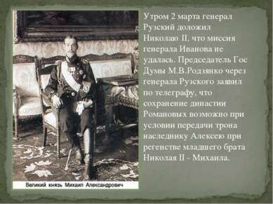 Утром 2 марта генерал Рузский доложил Николаю II, что миссия генерала Иванова...