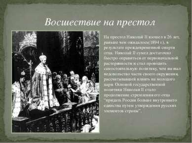 На престол Николай II взошел в 26 лет, раньше чем ожидалось(1894 г.), в резул...