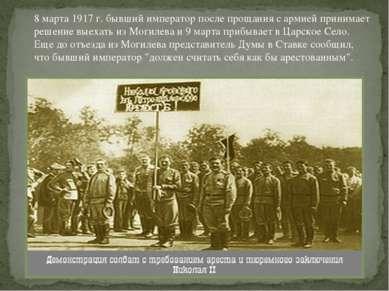 8 марта 1917 г. бывший император после прощания с армией принимает решение вы...