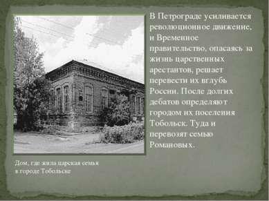 В Петрограде усиливается революционное движение, и Временное правительство, о...