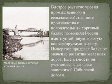 Мост на 36 версте окружной железной дороги Быстрое развитие уровня промышленн...