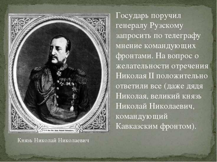Государь поручил генералу Рузскому запросить по телеграфу мнение командующих ...