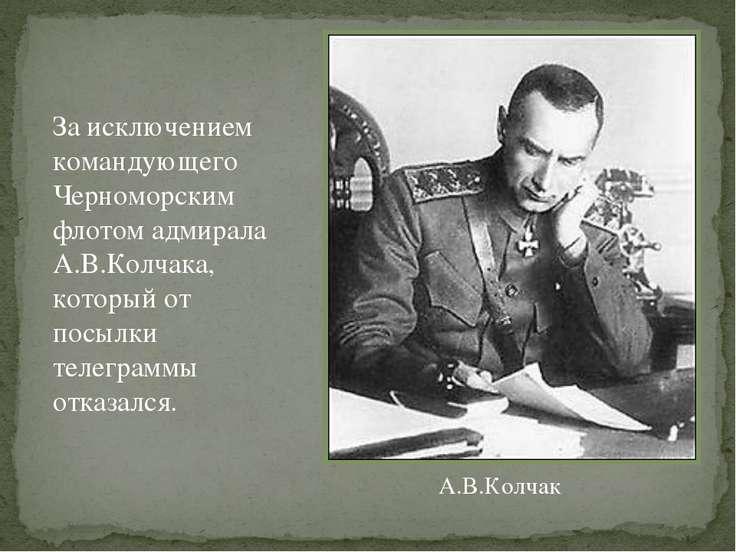За исключением командующего Черноморским флотом адмирала А.В.Колчака, который...