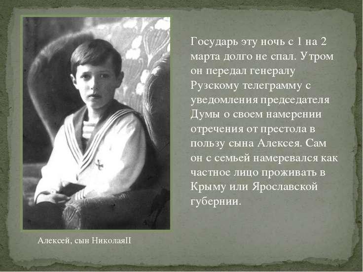 Государь эту ночь с 1 на 2 марта долго не спал. Утром он передал генералу Руз...