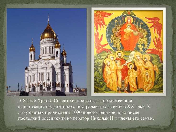 В Храме Христа Спасителя произошла торжественная канонизация подвижников, пос...