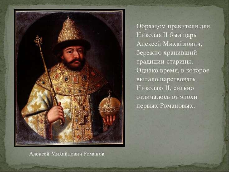 Образцом правителя для Николая II был царь Алексей Михайлович, бережно хранив...