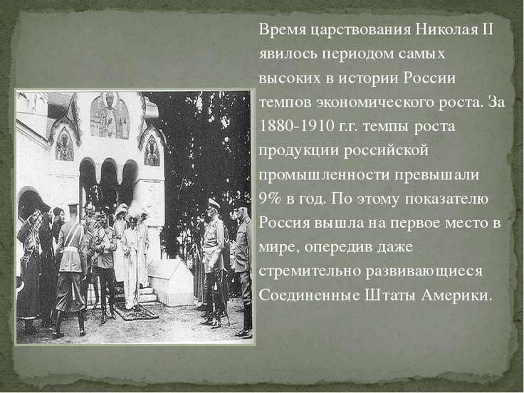 Время царствования Николая II явилось периодом самых высоких в истории России...