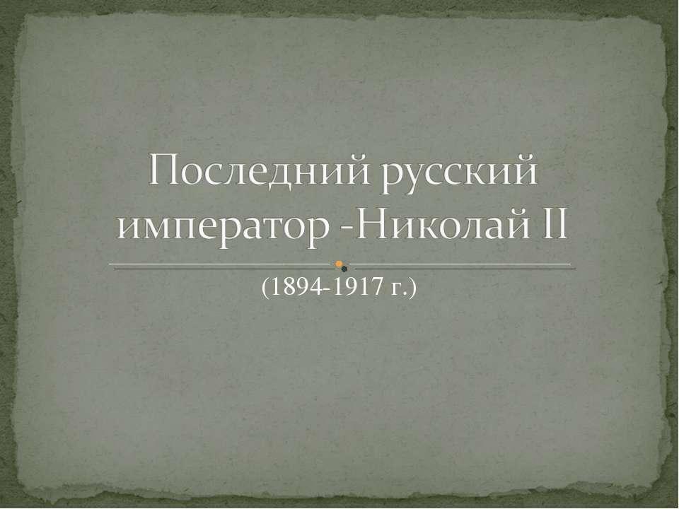 (1894-1917 г.)