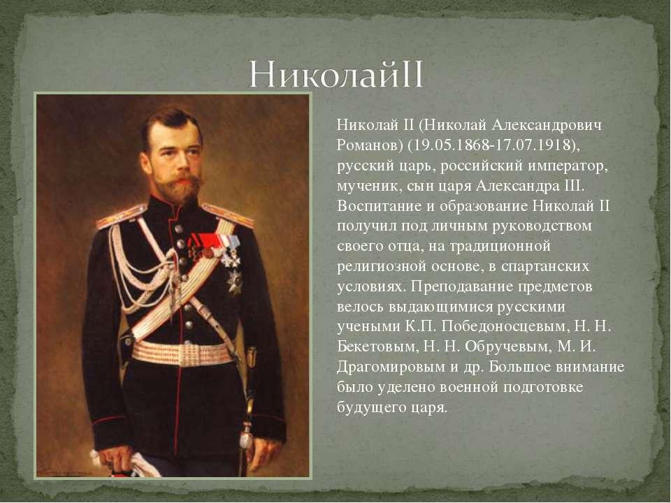 Николай II (Николай Александрович Романов) (19.05.1868-17.07.1918), русский ц...
