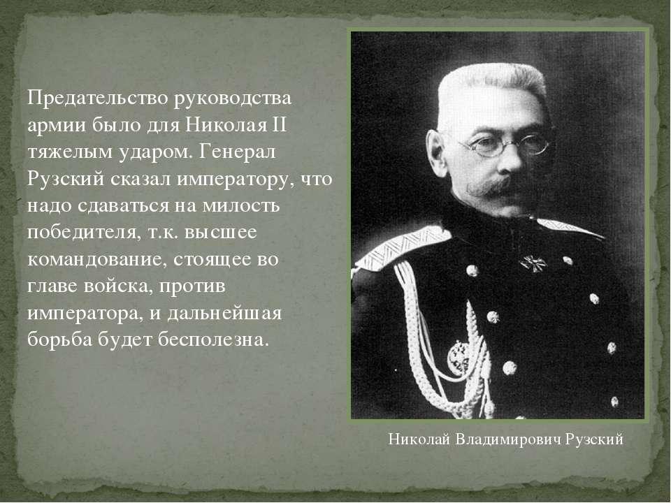 Предательство руководства армии было для Николая II тяжелым ударом. Генерал Р...