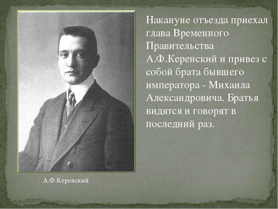 Накануне отъезда приехал глава Временного Правительства А.Ф.Керенский и приве...