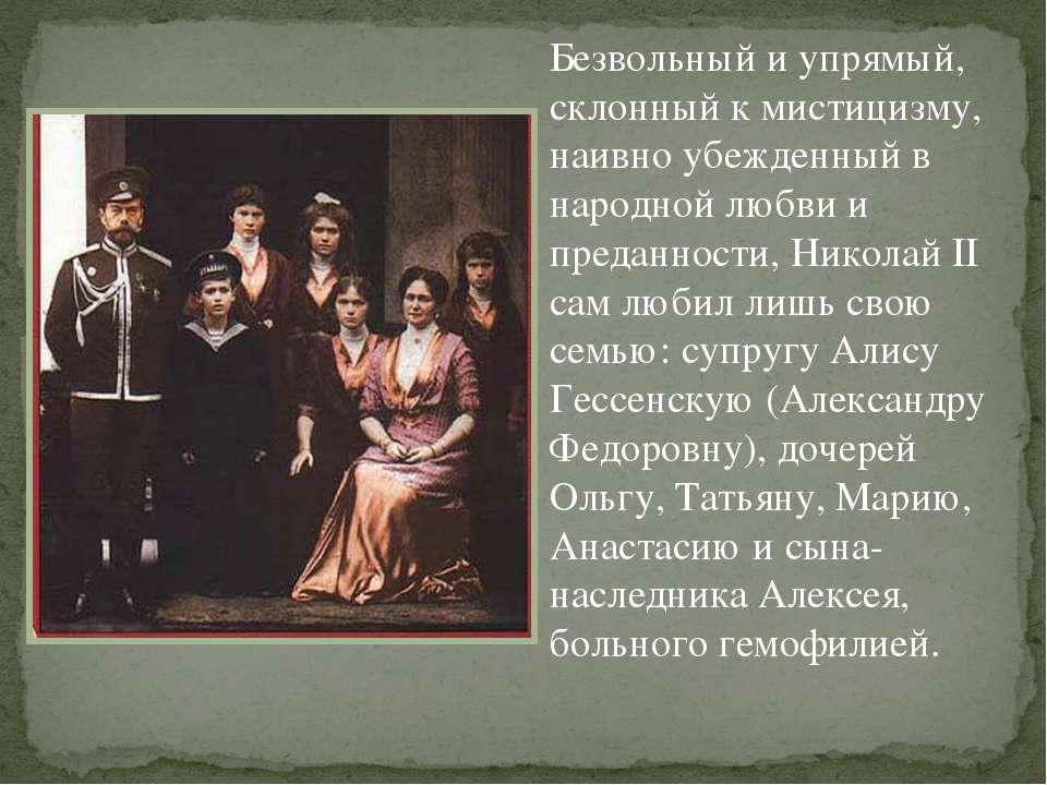 Безвольный и упрямый, склонный к мистицизму, наивно убежденный в народной люб...