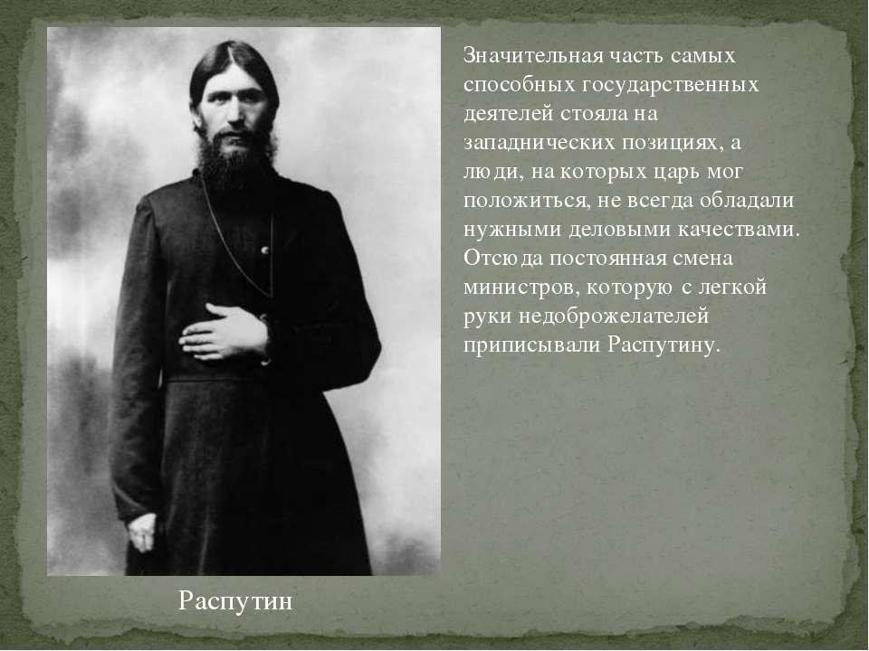 Значительная часть самых способных государственных деятелей стояла на западни...