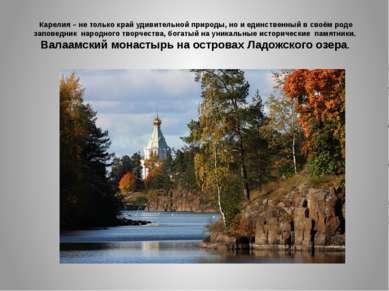 Карелия – не только край удивительной природы, но и единственный в своём роде...