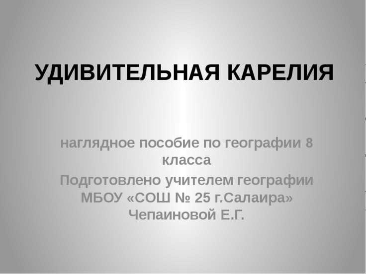 УДИВИТЕЛЬНАЯ КАРЕЛИЯ наглядное пособие по географии 8 класса Подготовлено учи...