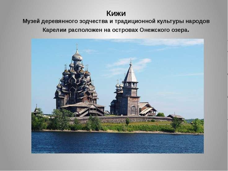 Кижи Музей деревянного зодчества и традиционной культуры народов Карелии расп...