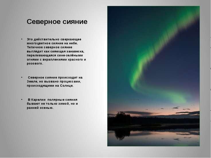 Северное сияние Это действительно сверкающее многоцветное сияние на небе. Тип...