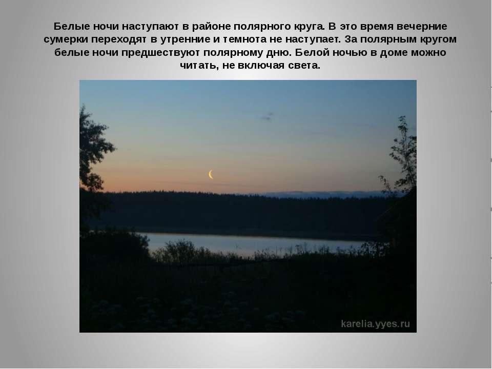 Белые ночи наступают в районе полярного круга. В это время вечерние сумерки п...