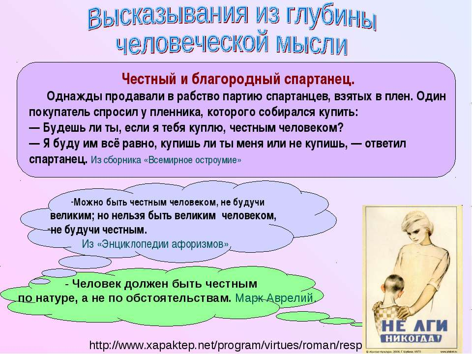 http://www.xapaktep.net/program/virtues/roman/respectability/desc.php     - Ч...