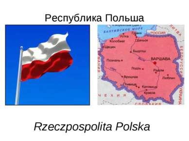 Республика Польша Rzeczpospolita Polska