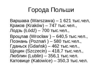 Города Польши Варшава (Warszawa) – 1 621 тыс.чел, Краков (Kraków) – 747 тыс.ч...