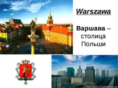 Warszawa Варшава – столица Польши