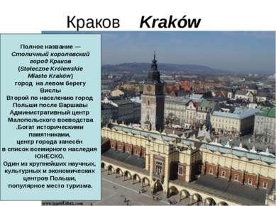 Краков Kraków Полное название— Столичный королевский город Краков (Stołeczn...
