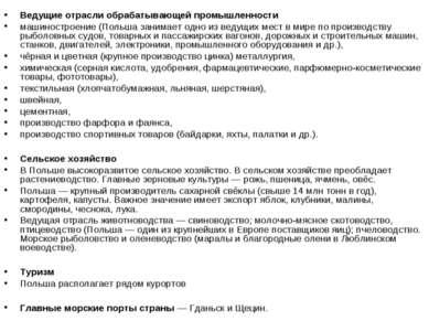Ведущие отрасли обрабатывающей промышленности машиностроение (Польша занимает...