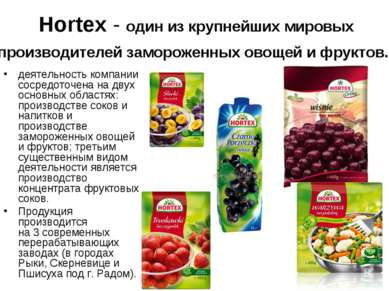 Hortex - oдин из крупнейших мировых производителей замороженных овощей и фрук...