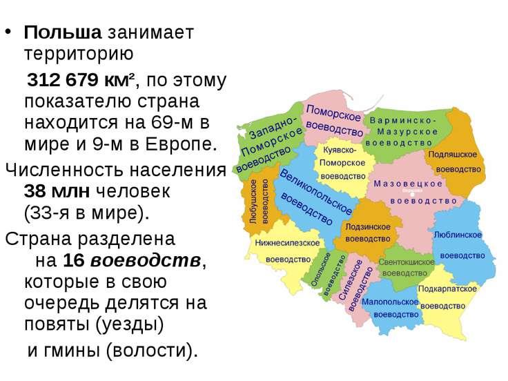 Польша занимает территорию 312 679 км², по этому показателю страна находится ...