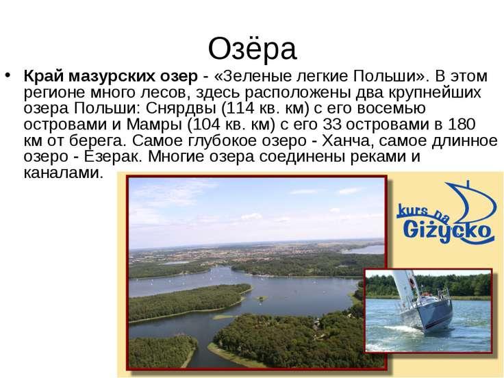 Озёра Край мазурских озер - «Зеленые легкие Польши». В этом регионе много лес...