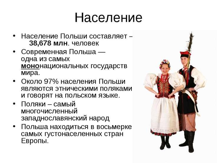 Население Население Польши составляет – 38,678 млн. человек Современная Польш...