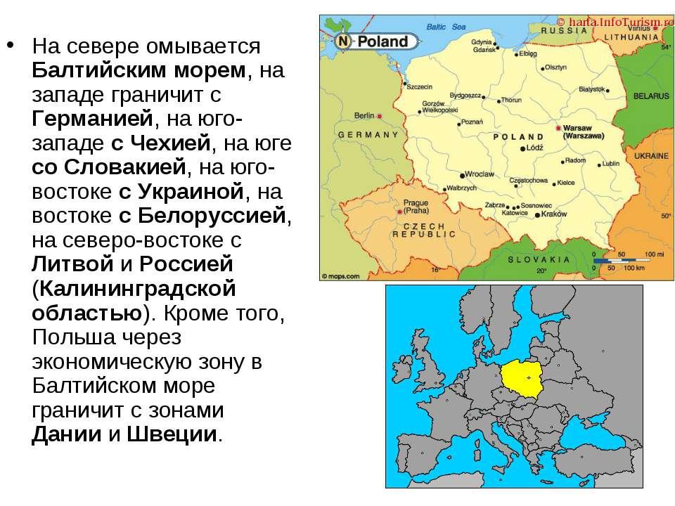 На севере омывается Балтийским морем, на западе граничит с Германией, на юго-...