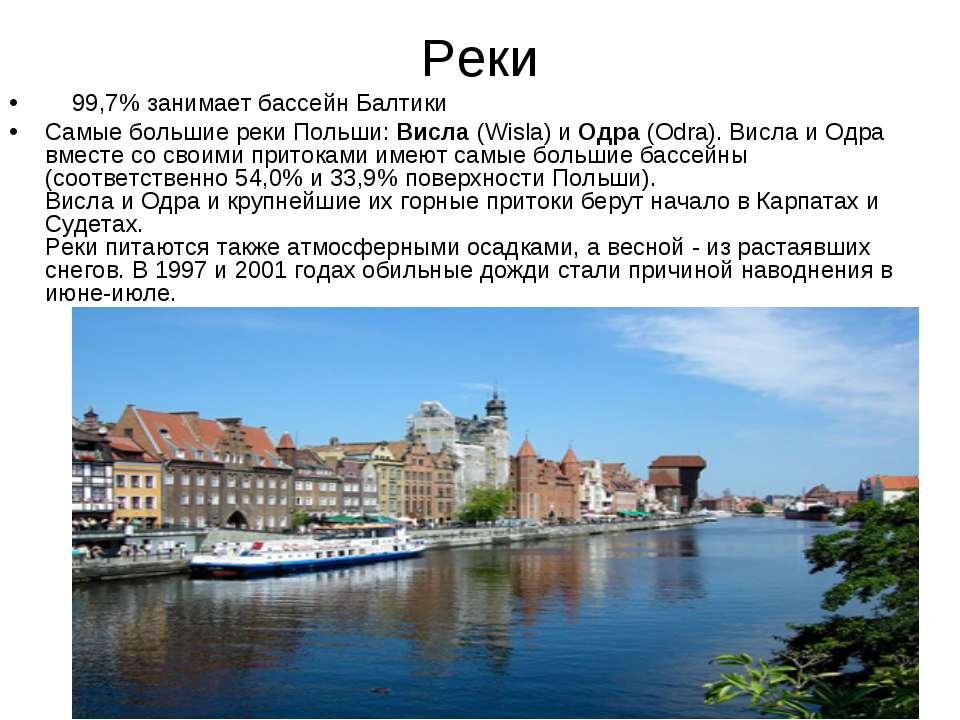 Реки   99,7% занимает бассейн Балтики   Самые большие реки Польши: Висла ...