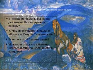 Былина «Вольга и Микула» Микула - носитель лучших человеческих качеств В назв...
