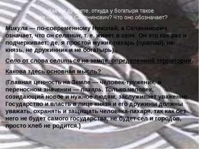 Как вы думаете, откуда у богатыря такое имя — Микула Селянинович? Что оно обо...